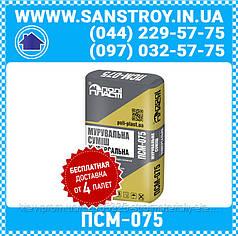 Кладочная смесь универсальная ПСМ-075 Полипласт