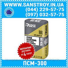 Смесь строительная монтажная высокопрочная ПСМ-300 (200; 150; 100) Полипласт