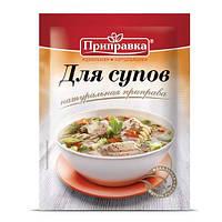 Приправа для супов Приправка 30г 909548