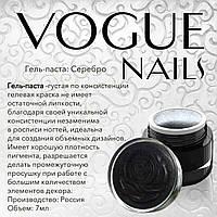 Гель-паста Vogue Nails Серебро