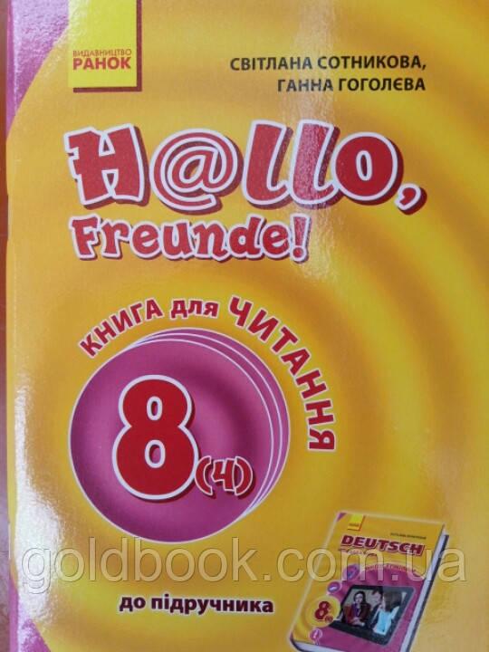 """Німецька мова 8(4) клас. Книга для читання """"H@llo, Friende!""""."""