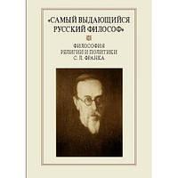 Самый выдающийся русский философ. Философия религии и политики С. Л. Франка