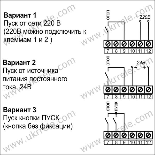 Схема подключения цепей пуска таймера циклического РВЦ-10/D