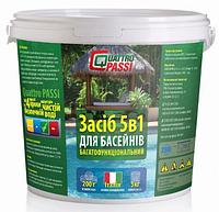Химия для бассейна хлор  5в1 5кг  Италия Quatro Passi