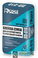 ТМ Полипласт ПП-010 - клеевая смесь для керамической плитки и натурального камня , 25 кг