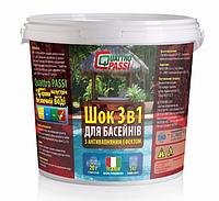 Химия для бассейна хлор шок  3в1,  5кг Италия Quattro Passi