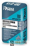 ТМ Полипласт ПП-015 - клеевая смесь  для мрамора и натурального камня (белая) ПП-015, 25 кг