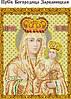 Икона Богородицы Зарваницкая. принт на ткани. А4