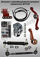 Переоборудование рулевого управления МТЗ-80 под насос дозатор (с комплектом для уст.насоса дозатора)