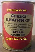 Смазка Циатим 201 (ведро 18 кг) ГОСТ 6267-74