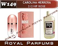 Духи Royal Parfums Carolina Herrera «212 Vip Rose» (Каролина Херрера 212 Вип Роуз) 50мл №149