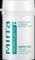 МИРРА-ЙОД биосорбент-комплекс с йодом и витаминами