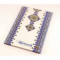 _Дневник Мандарин твердый фольга 4+4