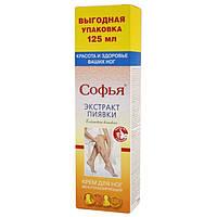 Софья (экстракт пиявки) крем/ног 125мл