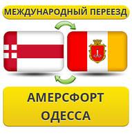 Международный Переезд из Амерсфорта в Одессу