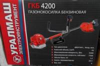 УРАЛМАШ Бензотриммер ГКБ 4200(3 шпули(1 штилевская,1 полуавтомат, 1 паук)+2 ножа(3,8))