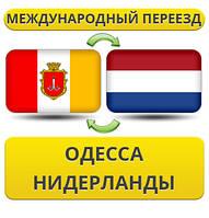 Международный Переезд из Одессы в Нидерланды