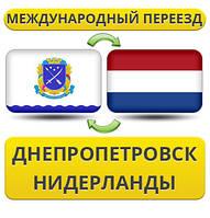 Международный Переезд из Днепропетровска в Нидерланды