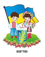 """Стенд для детского сада """"Я и Украина"""""""