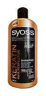 Шампунь Syoss Keratin Hair Perfection для сухих и безжизненных волос - 500  мл.