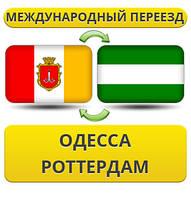 Международный Переезд из Одессы в Роттердам
