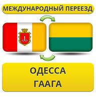 Международный Переезд из Одессы в Гаагу