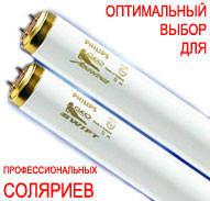 Лампа для загара Philips CLEO 15W, фото 1