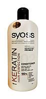 Бальзам Syoss Keratin Hair Perfection для сухих и безжизненных волос - 500  мл.