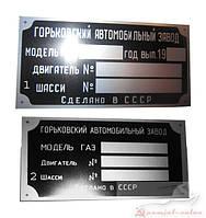 ТАБЛИЧКА ГАЗ 24,ГАЗ 24-10; БИРКА ГАЗ 24,ГАЗ 24-10;ШИЛЬД ГАЗ 24,ГАЗ 24-10;ШИЛЬДИК ГАЗ 24,ГАЗ 24-10 ВОЛГА