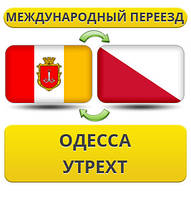 Международный Переезд из Одессы в Утрехт