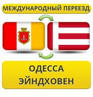 Международный Переезд из Одессы в Эйндховен
