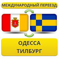 Международный Переезд из Одессы в Тилбург