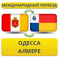 Международный Переезд из Одессы в Алмере