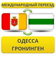 Международный Переезд из Одессы в Гронинген