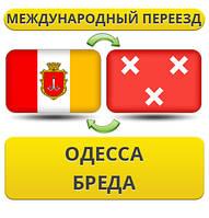 Международный Переезд из Одессы в Бреда
