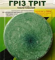 Биопрепарат для очистки сточных вод от жиров Гриз Трит, 85 г (Украина)