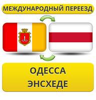 Международный Переезд из Одессы в Энсхеде