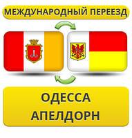 Международный Переезд из Одессы в Апелдорн