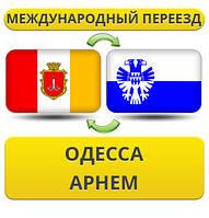 Международный Переезд из Одессы в Арнем