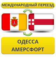 Международный Переезд из Одессы в Амерсфорт