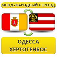Международный Переезд из Одессы в Хертогенбос