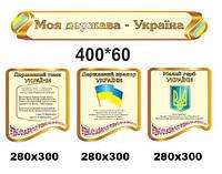 "Стенды для школы ""Моя страна  - Украина"""