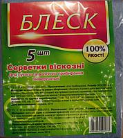 Вискозные салфетки Блеск для уборки 5шт