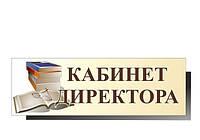 Таблички МДФ