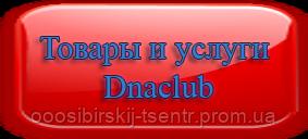 Товары и услуги интернет- магазина Dnaclub в Украине и России.