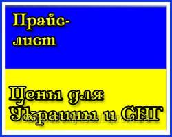 Прайс -лист, цена на препараты Диэнай в Украине