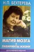 Магия мозга и лабиринты жизни  Наталия Бехтерева