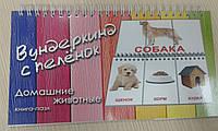 Книга пазл домашние животные