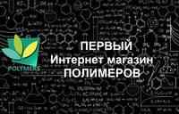 Первый интернет магазин ВТОРИЧНЫХ ПОЛИМЕРОВ