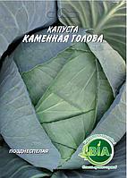 Капуста Каменная голова (10 г.) (в упаковке 10 шт)